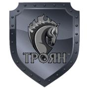 Троян